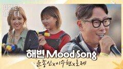 여름이 오면 생각나는 윤종신x이수현x로제의 〈해변 Mood Song〉 | JTBC 210803 방송