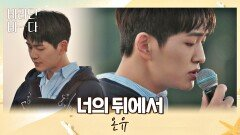온유 목소리에 kijul... 온유만의 담백함을 담은 〈너의 뒤에서〉 | JTBC 210803 방송