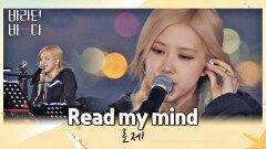 킹갓제네럴 다 채영이 해️ 로제의 감성을 담은 〈Read my mind〉 | JTBC 210803 방송