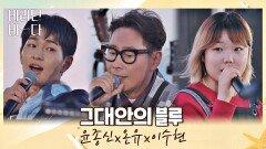세 사람의 청량 케미 윤종신x온유x이수현의 〈그대안의 블루〉 | JTBC 210803 방송