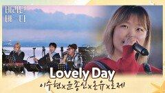 사랑스러움 가득(´▽`ʃƪ) 이수현x윤종신x온유x로제의 〈Lovely Day〉 | JTBC 210803 방송