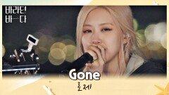 존중하며 버티기 성공 관객 앞에서 처음 부르는 로제의 〈Gone〉 | JTBC 210803 방송