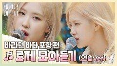 [바라던 바다▶모아듣기] 셋, 둘, 하나 로제 모아듣기(연습.ver) 하나면 끝ㅋ | JTBC 210803 방송