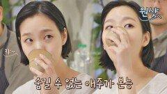 김고은 원샷↗ 산딸기 막걸리 시음하다가 나타난 애주가 본능 ㅋㅋ | JTBC 210803 방송