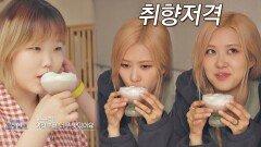 수현-로제의 입맛까지 사로잡은 몽글몽글 수욱걸리꒰´꒳`∗꒱ | JTBC 210803 방송