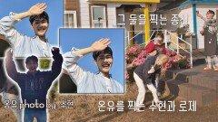 인각이야! 그림 같은 온유의 인생 사진 (a.k.a.옹유) | JTBC 210803 방송
