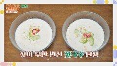 잣 두부 삼합부터 잣국수까지..! 잣 요리 3종 세트️   JTBC 211026 방송