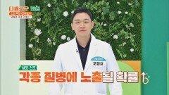 각종 질병에 노출될 확률이 높아지는↑ 세포 건조   JTBC 211026 방송