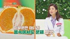 세포 건조 시 피부뿐만 아니라 몸속에서도 문제 발생   JTBC 211026 방송