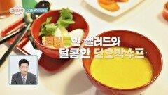 윤영미 표 제주 단호박 수프🥣와 함께 하는 건강한 아침 식사   JTBC 210929 방송
