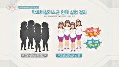 다이어트 필수품 [LGG 유산균] 먹고 체중 감량 GO↗   JTBC 210929 방송