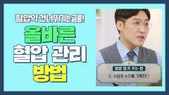 혈압약 건너뛰기는 절.대.금.물! 올바른 혈압 관리 방법 공개    JTBC 210929 방송