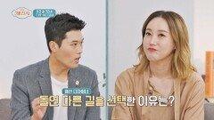 걸그룹의 한계를 느끼고 다른 길을 선택했던 디바의 김진   JTBC 211006 방송