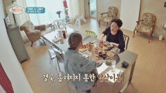 저혈압 vs 고혈압 모녀의 좁혀지지 않는 밥상이몽   JTBC 211006 방송