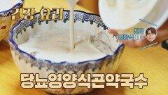 엄마를 위한 재하 표 건강 요리 [당뇨영양식곤약국수]   JTBC 211013 방송