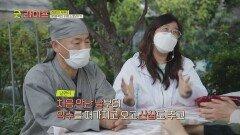 첫 만남부터 아내에게 산삼을 줬었던 남편의 애정 표현🥰   JTBC 210611 방송