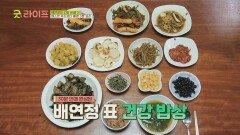 영양소 한가득💕 30분 만에 완성되는 배연정만의 건강 밥상   JTBC 210611 방송