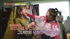 흥 폭발🤟🏻 장미화만의 유쾌한 건강 비법 '노래 다이어트♬'   JTBC 210618 방송