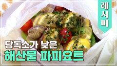다이어트에 GOOD😉 당독소가 낮은 「해산물 파피요트」 레시피↗   JTBC 210618 방송