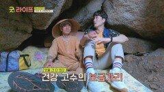 자연 속 하우스 건강 고수의 보금자리 「석굴」   JTBC 210625 방송