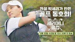 [티저] 전설 박세리가 만든 골프 동호회⛳ 〈세리머니 클럽〉 6/30(수) 밤 10시 30분 첫방송!