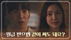 훅 들어오는 손나은 멘트에 유수빈 광대 폭발( ˃᷄˶˶̫˶˂᷅ )  | JTBC 211024 방송