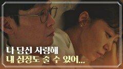 서로 희생할 수는 있지만 좋아할 수는 없는 관계,,, | JTBC 211024 방송