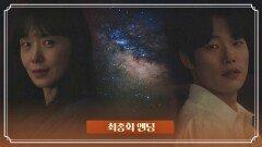 [별빛 엔딩] 반짝이는 한 여름밤에 다시 만난 전도연과 류준열 | JTBC 211024 방송