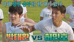 선후배의 정면 승부️ 박태환vs허민호 매치의 승자는?!   JTBC 210905 방송