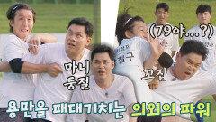 마니 띠용 김용만을 패대기치는 강칠구의 강력한 파워   JTBC 210905 방송