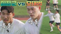 ️흑돌과 백돌의 만남️ 모태범vs이장군의 쟁쟁한 대결   JTBC 210905 방송