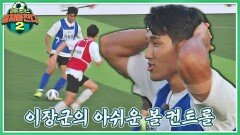 너무 길었던 드리블.. 이장군의 아쉬운 볼 컨트롤ㅠ_ㅠ   JTBC 210905 방송
