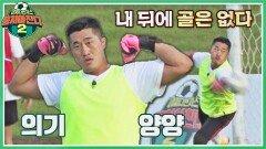 내 뒤에 골은 없다! 어쩌다 FC의 든든한 골키퍼 김동현   JTBC 210905 방송