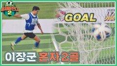 혼자서 2골!! 이장군의 완벽한 왼발 슈팅 골   JTBC 210905 방송