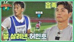 이동국 흡족^_^하게 하는 허민호의 축구 실력b   JTBC 210905 방송