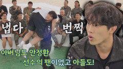 부자간의 찐 팬🥳 안정환을 냅다 들어 올리는 김민수«٩(*´∀`*)۶»   JTBC 210919 방송