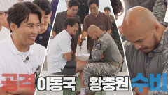 레전드의 대결 이동국vs황충원 허벅지 씨름   JTBC 210919 방송