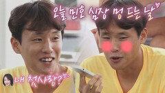 하니와의 전화 통화 허민호 심장 위↗아래↘위위↗아래↘   JTBC 210919 방송