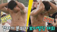 놀라운 피지컬에 감탄 이장군 vs 김현동의 복근 대결   JTBC 210919 방송