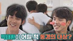 성덕했다 마음속 우상 박태환과 찐-한 포옹(⺣◡⺣)*   JTBC 210919 방송