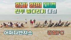 힘과 힘의 대결 어쩌다벤져스 vs 강철 부대 줄다리기 승리팀은?   JTBC 210919 방송