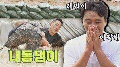 태범이 어떡해ㅠ_ㅠ 황충원에게 내동댕이 쳐진 모태범   JTBC 210919 방송