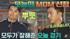 오늘의 MOM은 없다?! 누구 한 명이 아닌 모두가 잘한 경기   JTBC 211024 방송
