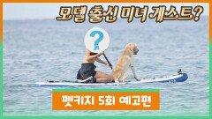 펫키지 5회 예고편 - 모델 출신 미녀 게스트 등장?!