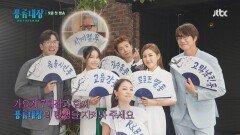 [티저1] 풍류대장을 위해 가요계 최정상 심사위원들이 모였다 〈풍류대장〉 9월 첫 방송!
