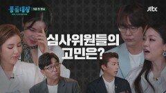 [티저2] 국악 크로스오버에 힘이 되고자 하는 심사위원들 〈풍류대장〉 9월 첫 방송!