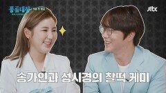 [티저3] '잘자요' 한번 해주세요🤣 성시경 잡는 송가인ㅋㅋㅋ 〈풍류대장〉 9월 첫 방송!
