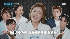 [티저4] 구~수한 누룽지 사탕같은(?) 송가인의 'Young'라인 고집 (;´・`)> 〈풍류대장〉 9월 첫 방송!