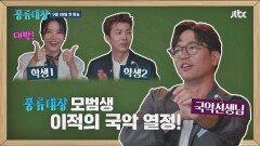 [티저5] 열정 일타강사 이적의 국악 족집게 강의 〈풍류대장〉 9월 28일(화) 첫 방송!