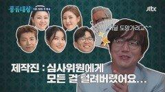 [티저7] 거짓말 못해서 참가자 리스트 탈탈 털린 제작진🤐;;; 〈풍류대장〉 9월 28일(화) 첫 방송!